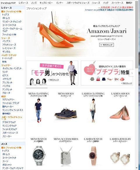 アマゾンファッションコーナー<総合>