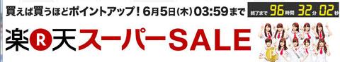 楽天スーパーセール2014年6月_1