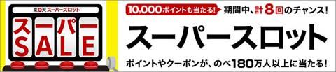 楽天スーパースロット2014_06