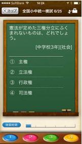 教科書クイズ2