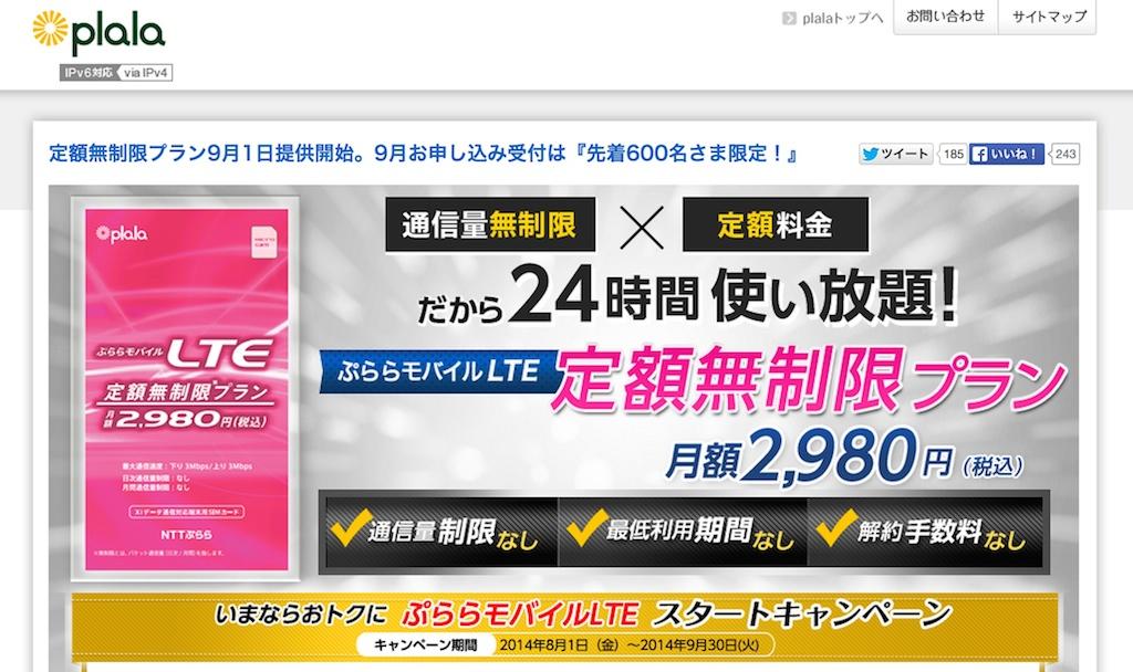 3Mbpsで速度規制なしの「ぷららモバイルLTE 定額無制限プラン」がたった1日で一部売り切れに