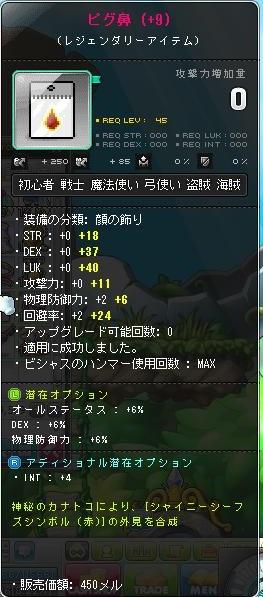 Maple140719_170029.jpg