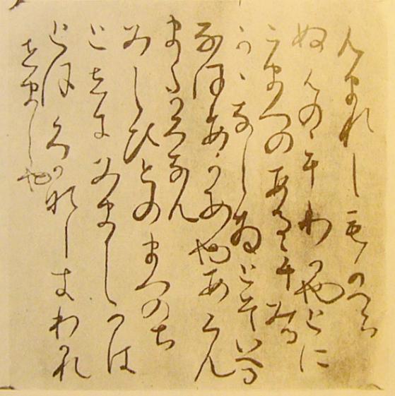 すべての講義 カタカナの : Fujiwara No Teika