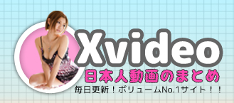 xvideo日本人動画まとめ