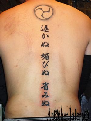 名古屋栄 大須 タトゥー 入れ墨 刺青 文字 漢字