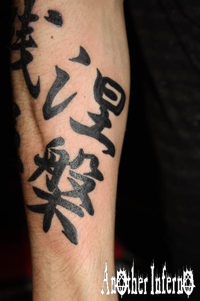 愛知県名古屋市 タトゥースタジオ 文字 値段 料金 刺青 入墨