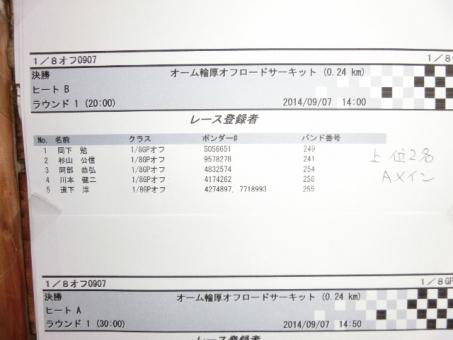 CIMG0105 (640x480)