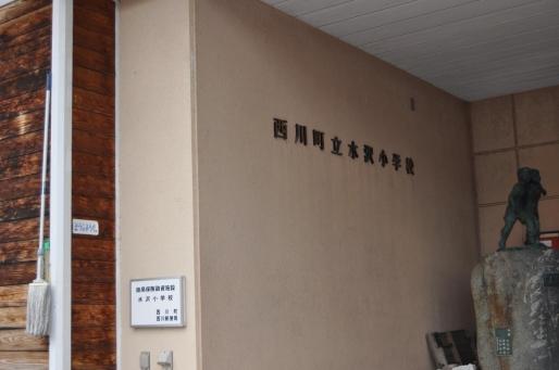 水沢小学校2