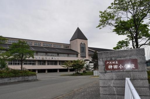 神田小学校1