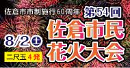 sakurahanabi_banner_190x100.jpg