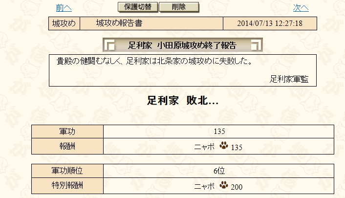 2014y07m13d_205846241.jpg