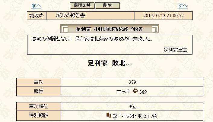 2014y07m13d_210106815.jpg