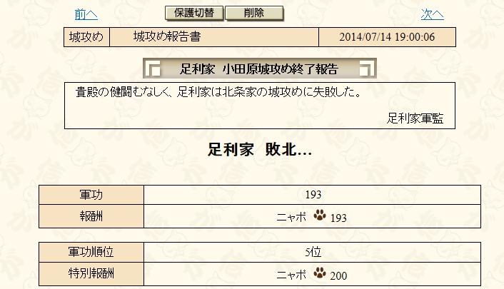 2014y07m14d_190206477.jpg