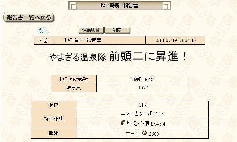 2014y07m19d_231014065.jpg