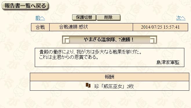 2014y07m25d_204203542.jpg