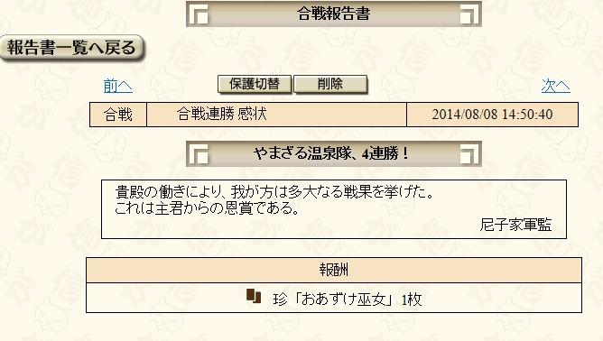 2014y08m08d_210313883.jpg