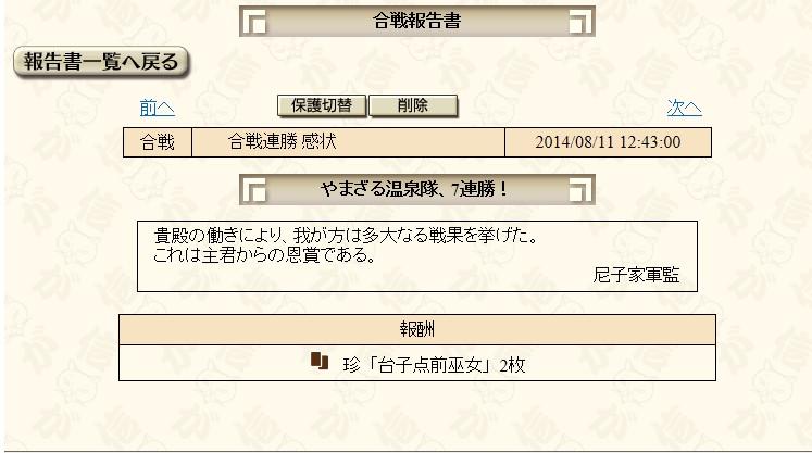 2014y08m11d_201352803.jpg