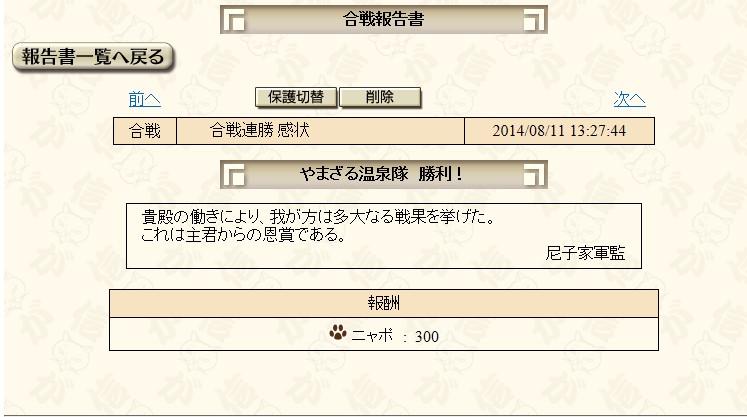 2014y08m11d_201359086.jpg