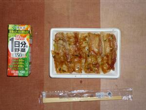塩豚カルビ弁当,野菜ジュース