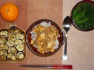 麻婆豆腐丼,茄子のオーブン焼き,ほうれん草のおみそ汁,みかん