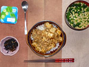 麻婆豆腐丼,ひじきの煮物,納豆汁,ヨーグルト