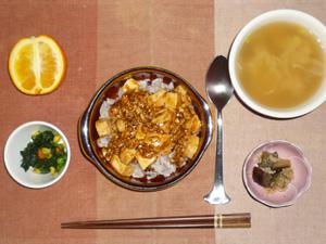 麻婆豆腐丼,ほうれん草とミックスベジタブルのソテー,鶏ひき肉と茄子の炒め物,玉葱のおみそ汁,オレンジ
