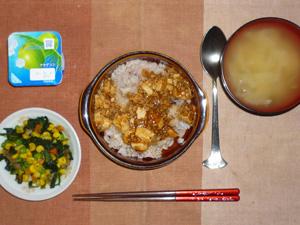 麻婆豆腐丼,ほうれん草とミックスベジタブルのソテー,玉葱のおみそ汁,ヨーグルト