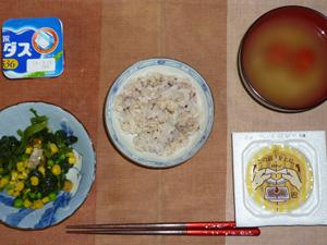 胚芽押麦入り五穀米,納豆,ほうれん草のソテー,ニンジンのおみそ汁,ヨーグルト