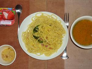 スパゲティ・カルボナーラ,ジャーマンポテト,トマトスープ,ヨーグルト
