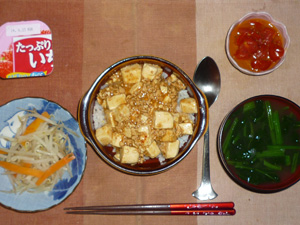 麻婆豆腐丼,蒸し煮野菜,トマトのオイル漬け,ほうれん草のおみそ汁,ヨーグルト
