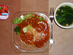 トマトと生ハムの冷製スパゲッティ,ほうれん草のスープ,ヨーグルト