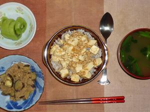 麻婆豆腐丼,ツナと茄子の炒め物,ほうれん草のおみそ汁,キウイフルーツ