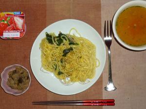 スパゲティ・カルボナーラ,茄子とツナの炒め物,トマトスープ,ヨーグルト