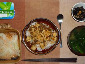 麻婆豆腐丼,玉葱のオーブン焼き,ヒジキの煮物,ほうれん草のおみそ汁,ヨーグルト