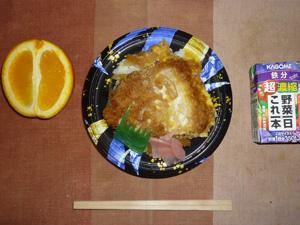 カツ丼,野菜ジュース,オレンジ