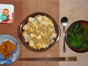 麻婆豆腐丼,人参の煮物,ほうれん草のおみそ汁,ヨーグルト