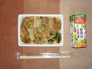 ネギ塩カルビ弁当,野菜ジュース