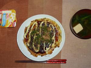 お好み焼き,ほうれん草の高野豆腐のおみそ汁,ヨーグルト