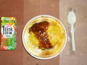 オムドリア,野菜ジュース