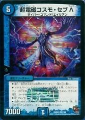 170_超電磁コスモ・セブ Λ