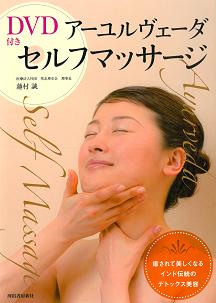 DVD付き アーユルベーダ セルフマッサージ