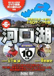 日本10名湖⑥河口湖
