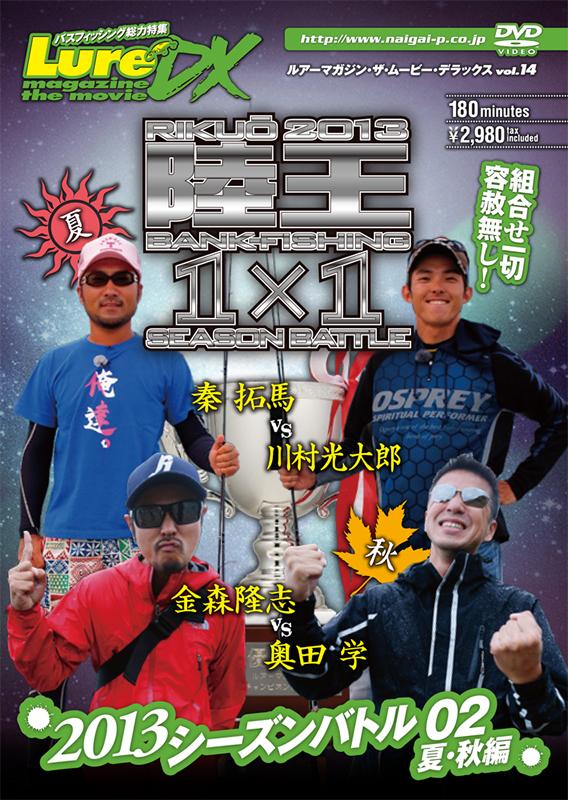 陸王2013シーズンバトル