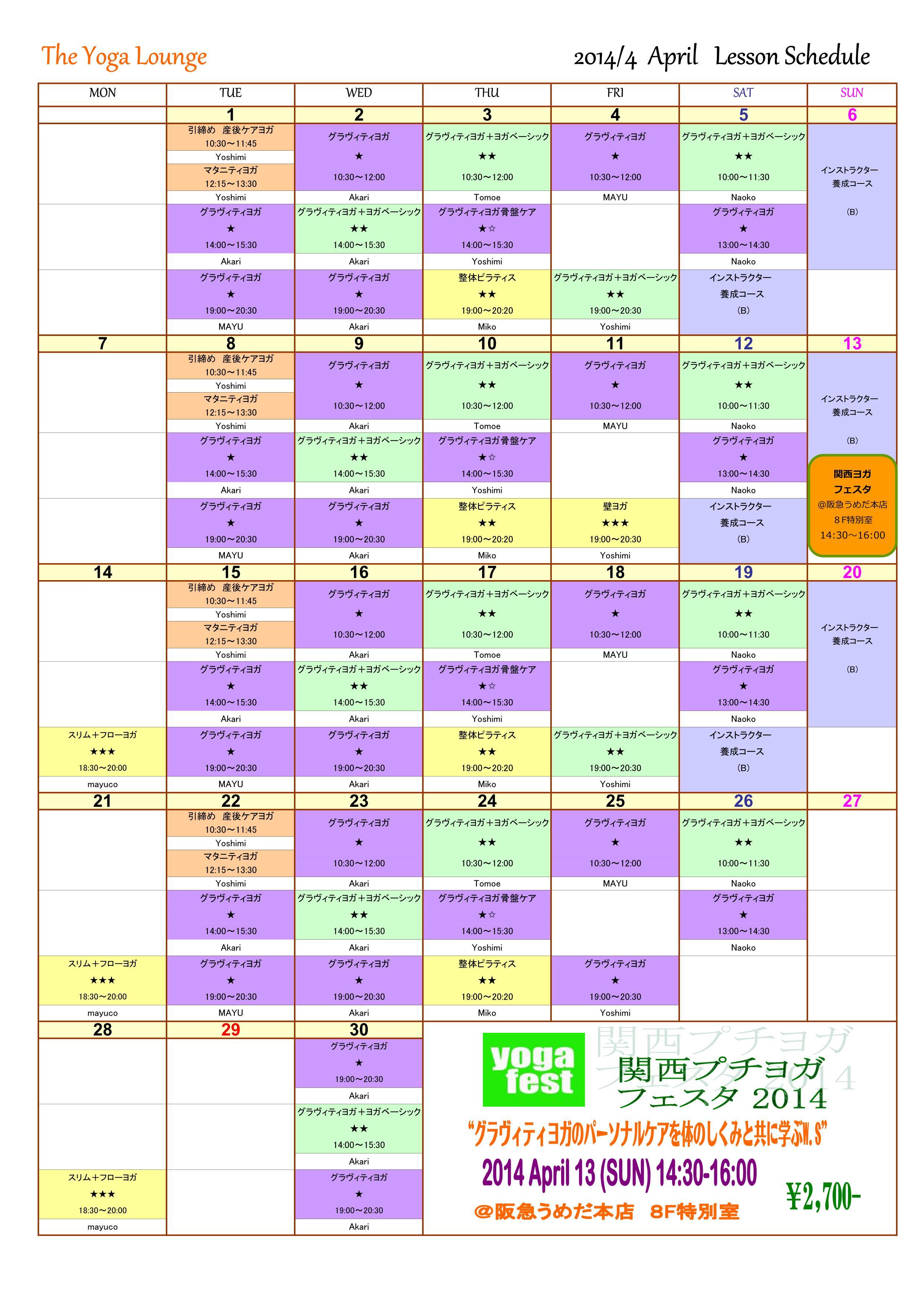 ●4月 Yogalounge月間スケジュール_01