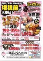 20140319_gsale_flyer.jpg
