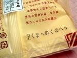 20140327_kawagoeroman_kumaheno_small.jpg