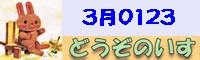 3月0123例会バナー