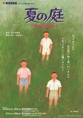 夏の庭 ポスター