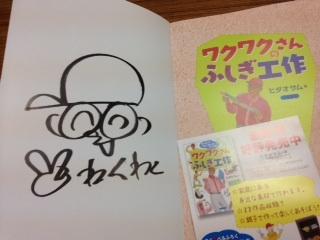 ワクワクさん サイン本
