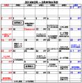 2014年2月~3月予定表